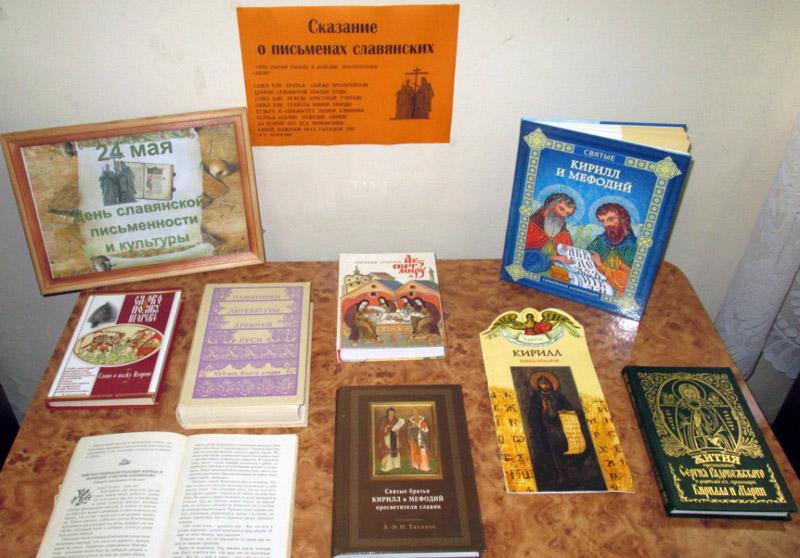 Мурманск вновь празднует День славянской письменности икультуры